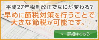 平成27年税制改正でなにが変わる?
